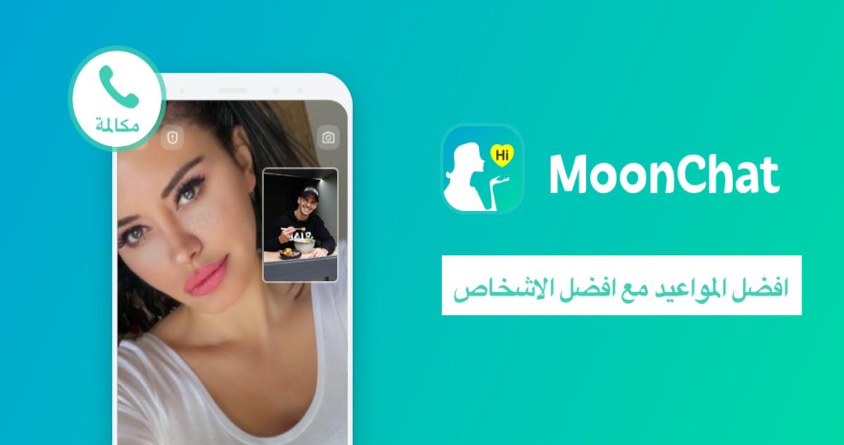 MoonChat Login